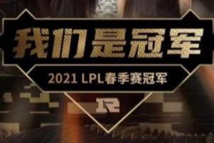 RNG官推:我们是2021LPL春季赛冠军