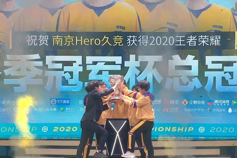 冬季冠军杯:南京Hero久竞4-1击败深圳DYG捧杯