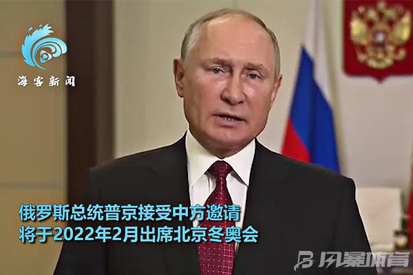 普京确认出席北京冬奥会