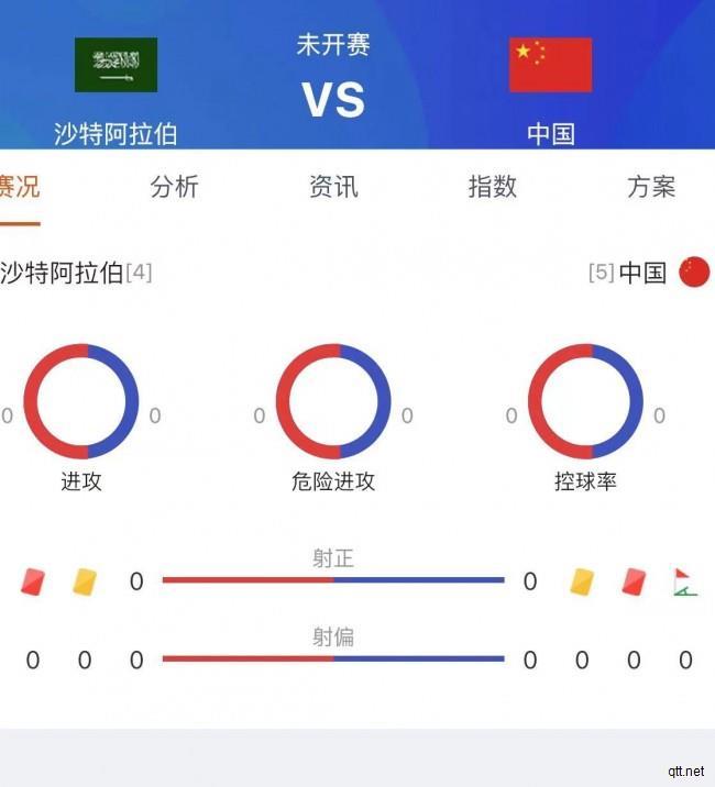 中国将在北京时间10月13日迎战沙特