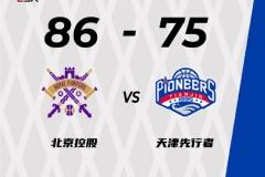 CBA季前赛:北控86-75天津 张帆24分邹雨宸两双