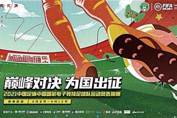 中国国家电竞足球队开始选拔!为2021