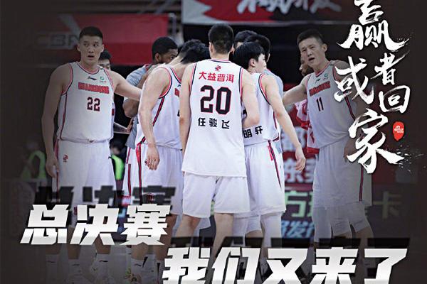广东第16次杀入CBA总决赛!赵睿在季后赛中以29分创下新高