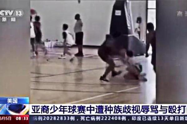 亚美少年足球赛被裁判殴打无视!针对亚洲人的暴力事件继续升温