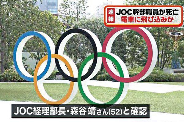 日本奥委会会计部长被地铁撞击身亡!警方初步推断为自杀