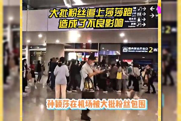 孙颖莎在机场被大批粉丝围追堵截!