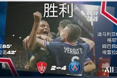 法甲布雷斯特2-4巴黎圣日耳曼 梅西、拉莫斯缺阵