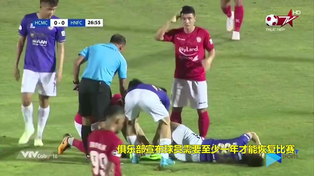 越南足协:铲断腿球员禁赛9个月,处罚1万人民币