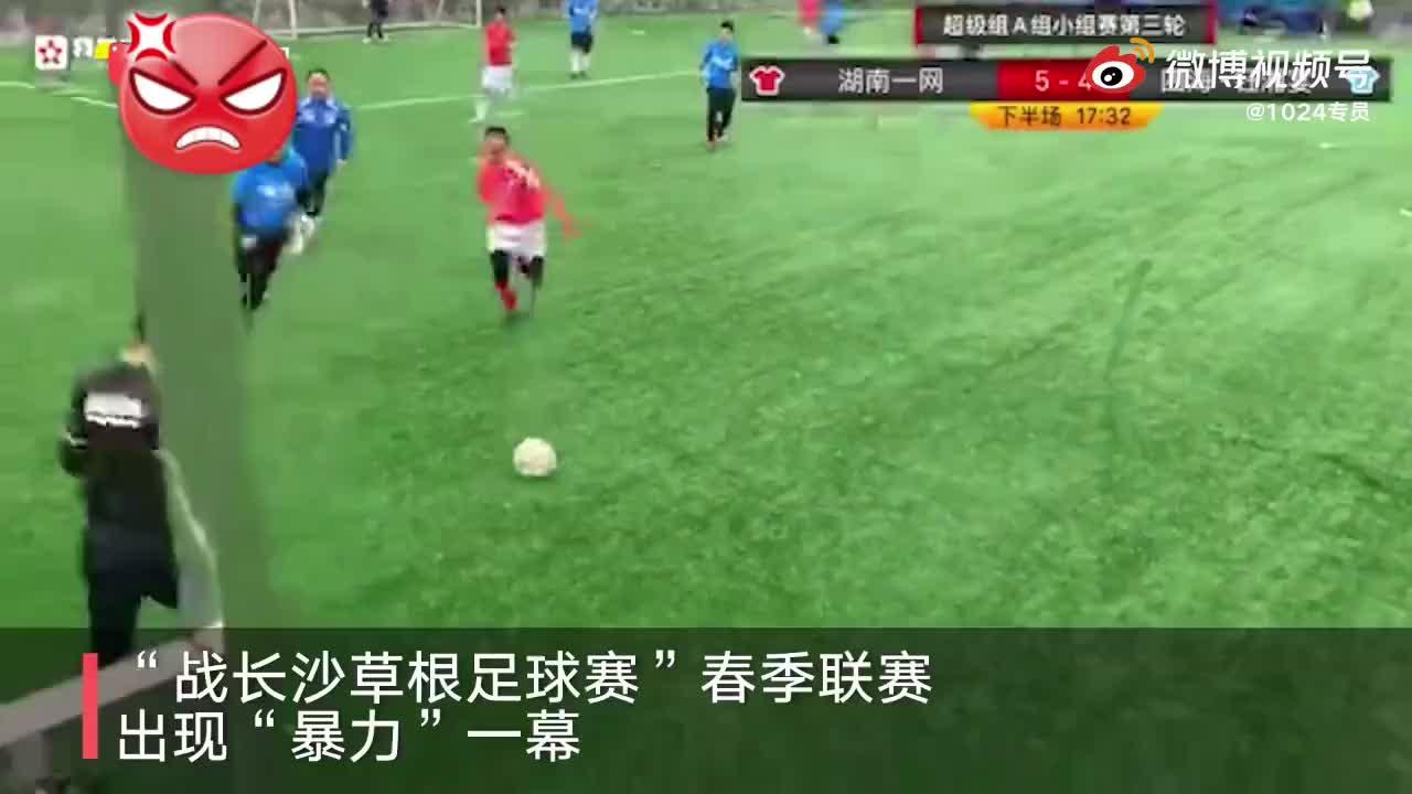 长沙业余足球出现肘击飞踹,被打球队直接弃赛