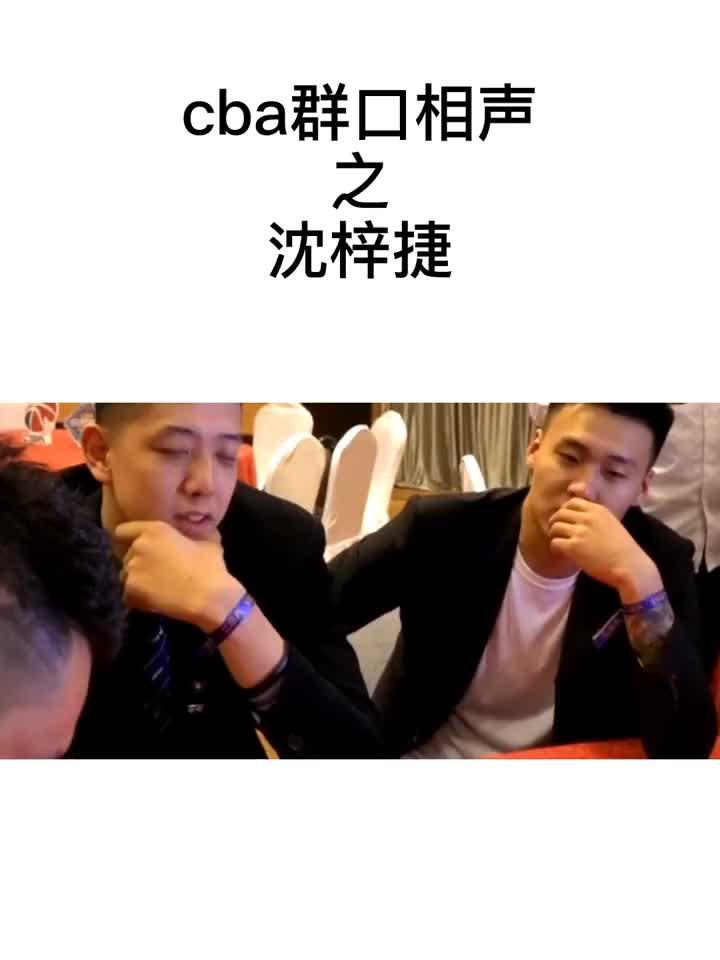 弱队就刷分!CBA群口相声之沈梓捷、赵睿、翟晓川