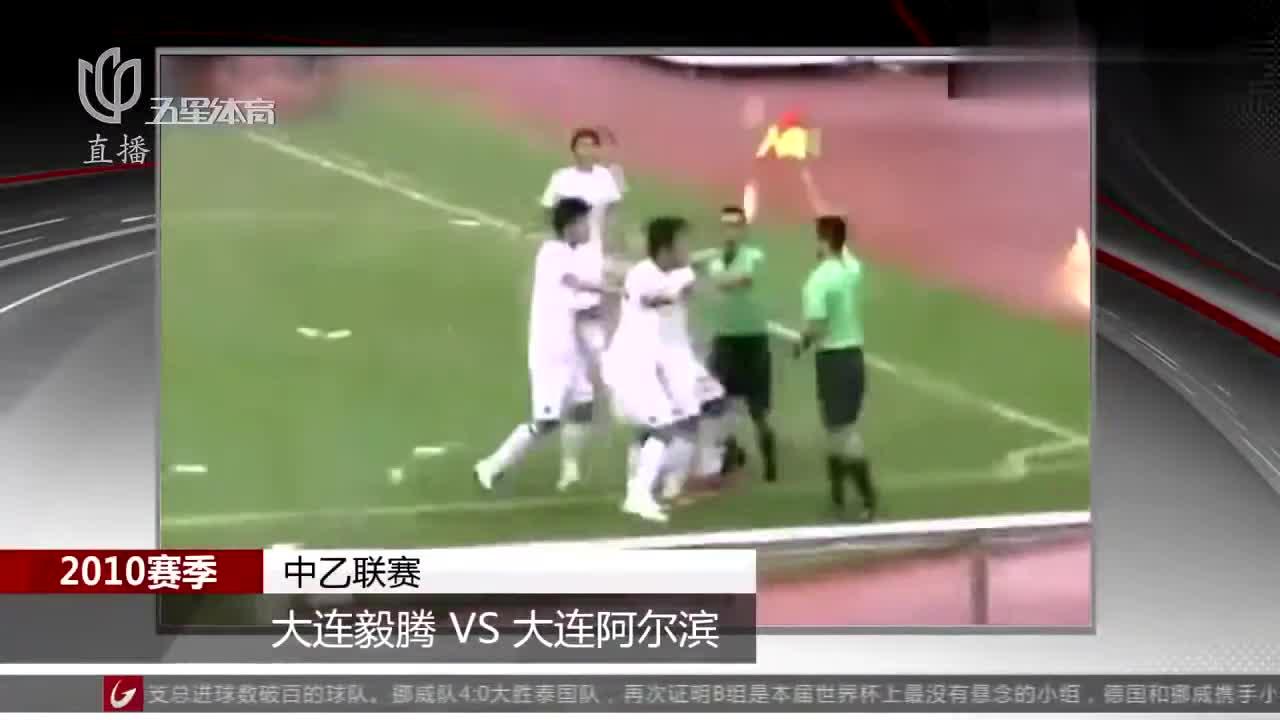 中国足球历史暴力事件-女球迷飞踹主裁判