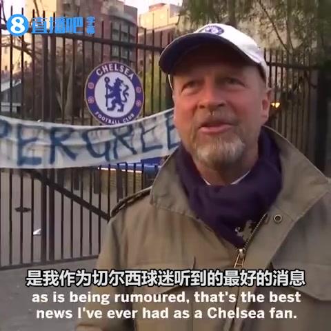 切尔西球迷:退出欧超是我听到的最好消息,甚至超过夺欧冠