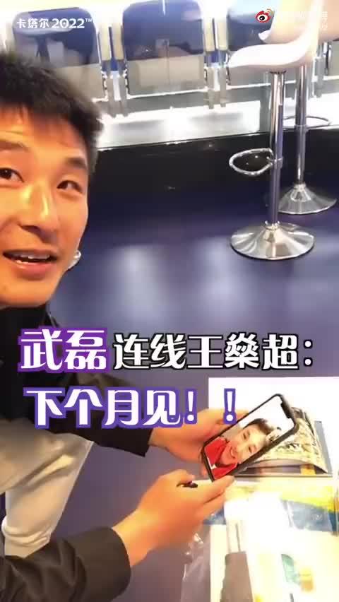 武磊连线王燊超:下个月回国!