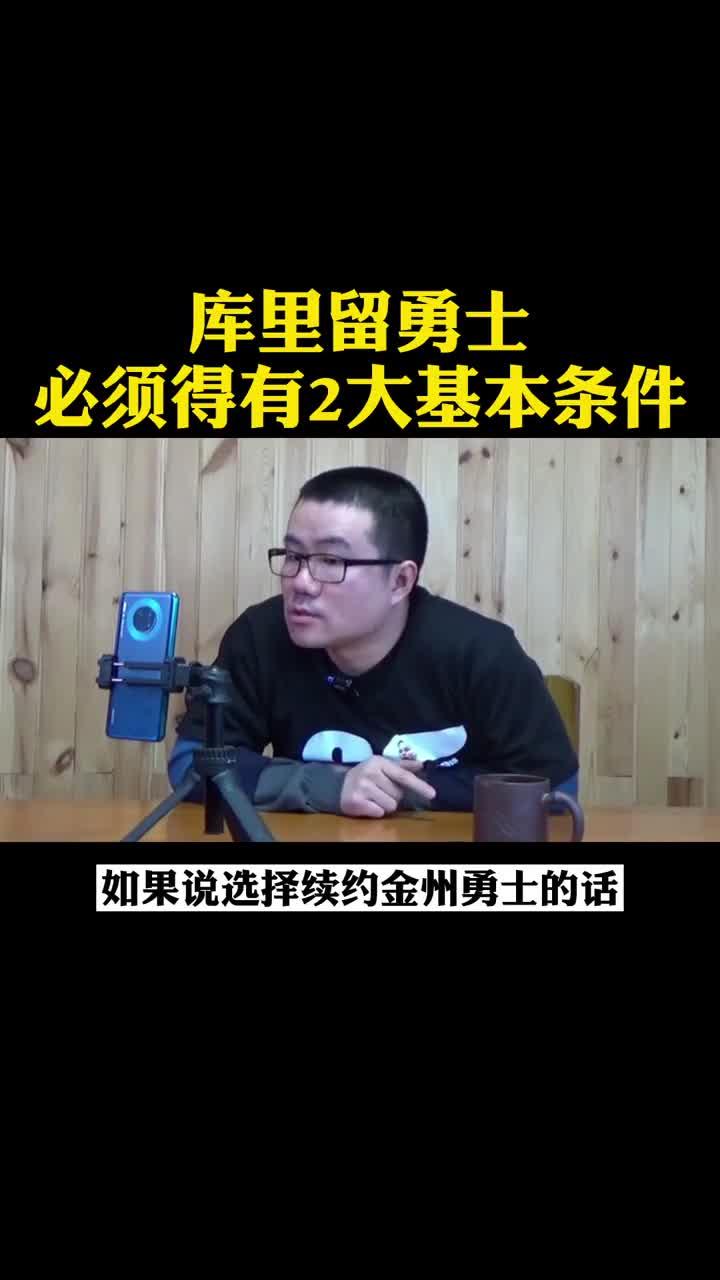 徐静雨:库里留勇士得有两大基本条件 超级顶薪+交易否决权!