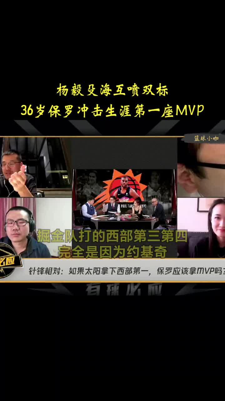 杨毅和殳海互喷双标 热议保罗和约基奇谁拿MVP