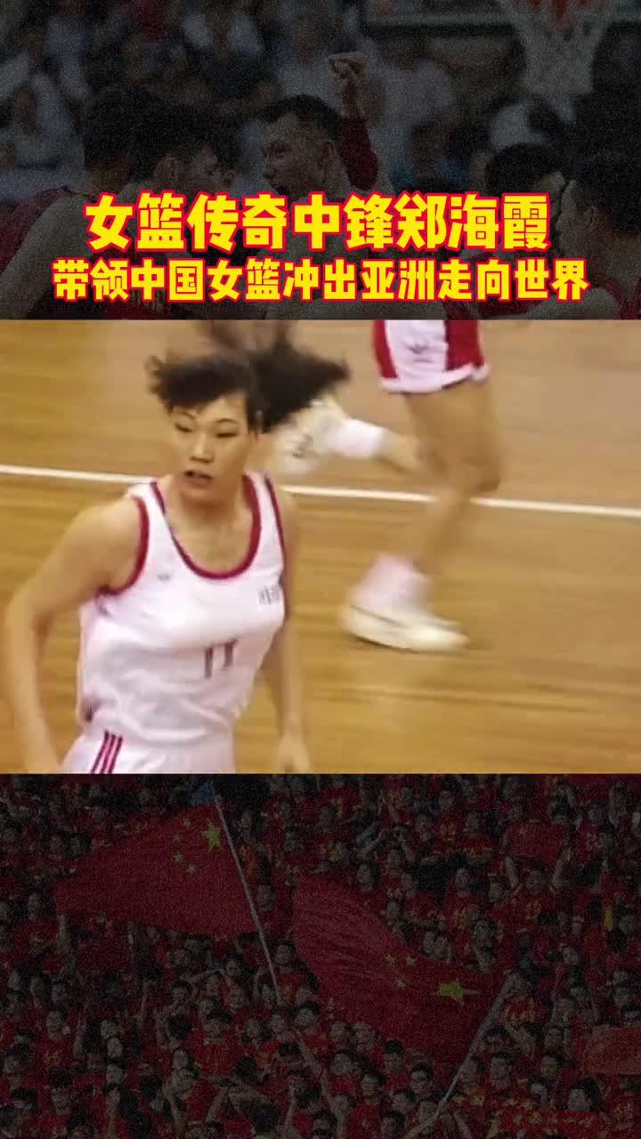 中国女篮巨无霸!当年的郑海霞究竟有多强?