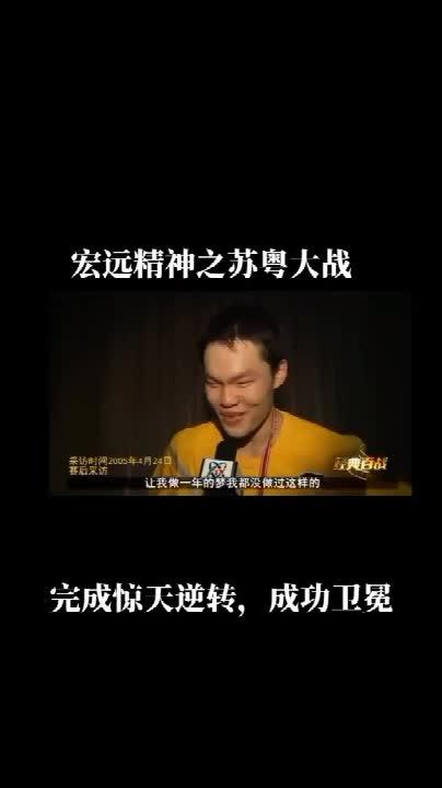 那年阿联好嫩杜锋说话好温柔 05年广东逆袭江苏夺冠后采访