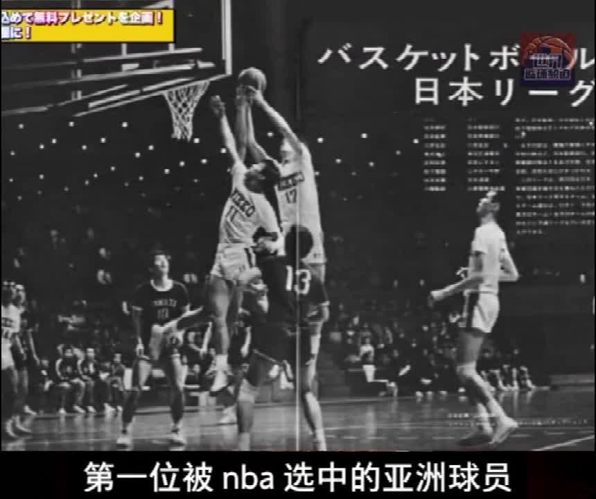 被NBA选中的第一位亚洲球员、2米27日本传奇中锋:冈山恭崇