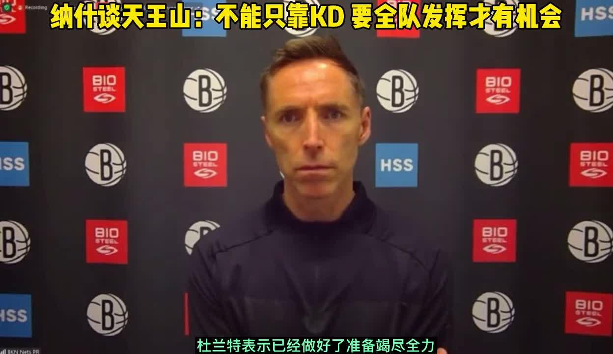 纳什谈天王山战:不能只靠KD,要全队发挥才能赢
