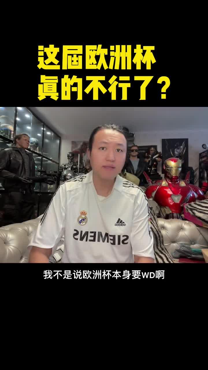 王涛:这届欧洲杯在中国的传播真是完蛋了
