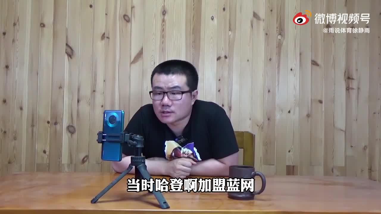 徐静雨:篮网今年有塔克不会丢冠?