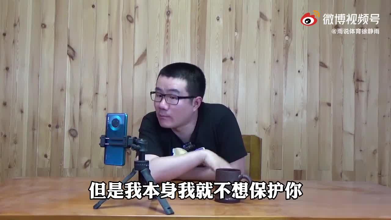 徐静雨:字母哥有没有义务保护欧文?