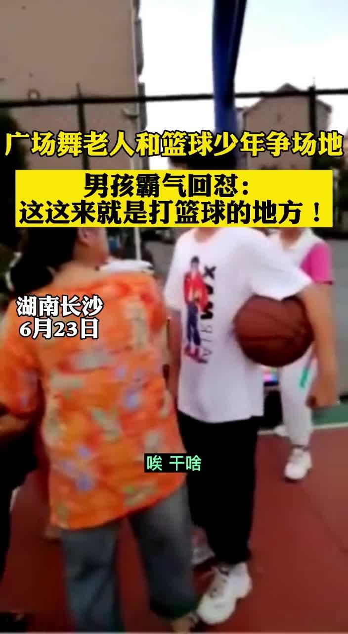 广场舞大妈和篮球少年争场地 少年回怼;这本来就是打球的地方