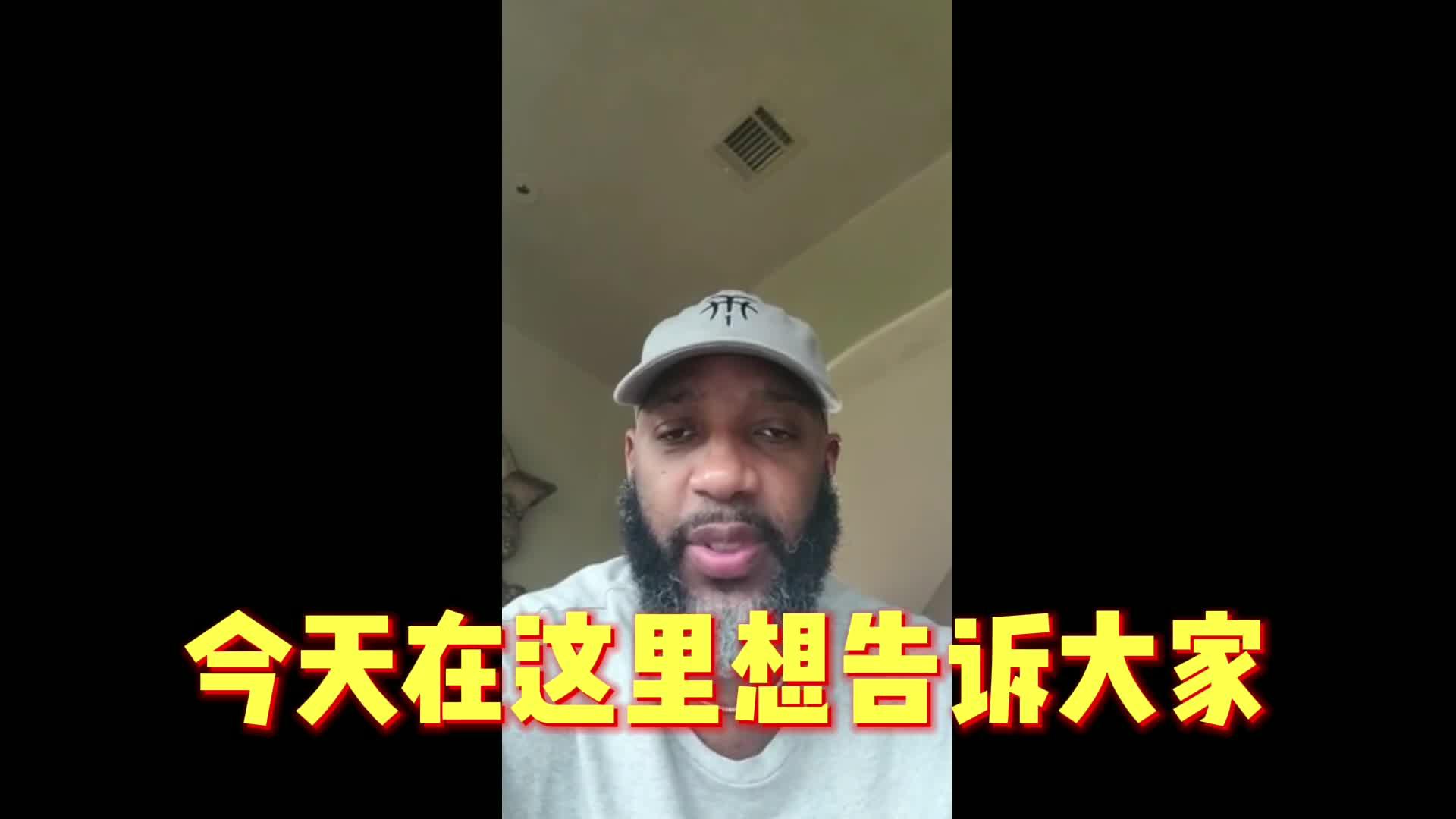 麦迪发视频:为灾区的人们诚心祈福