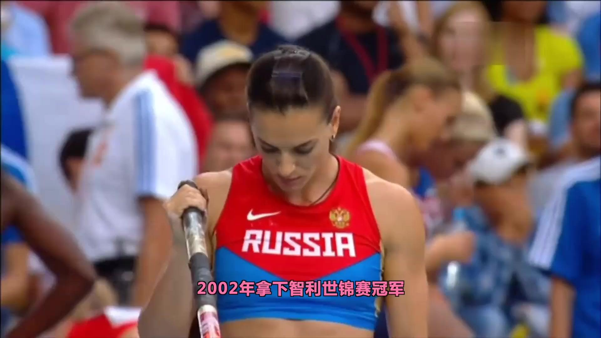 福利社:曾28次打破世界纪录!她是撑杆跳女皇