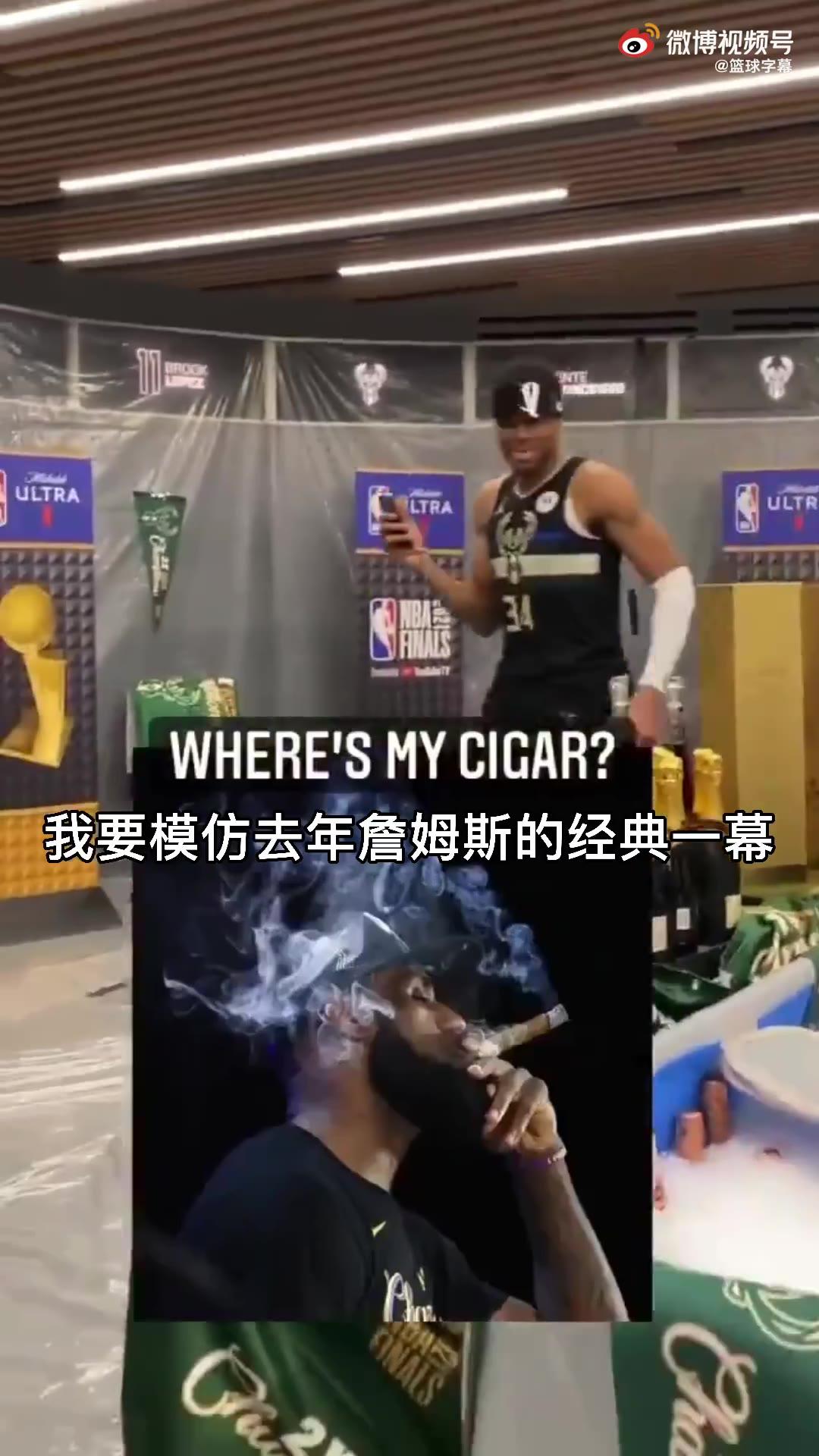 在哪里?!夺冠后的字母哥疯狂找雪茄