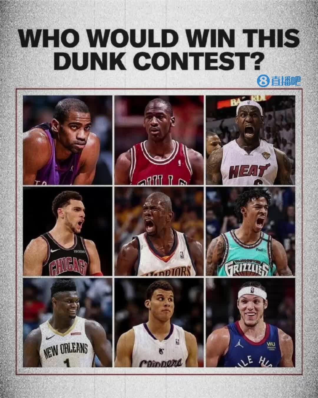 这9人同场进行扣篮PK,你们觉得谁能获得冠军?