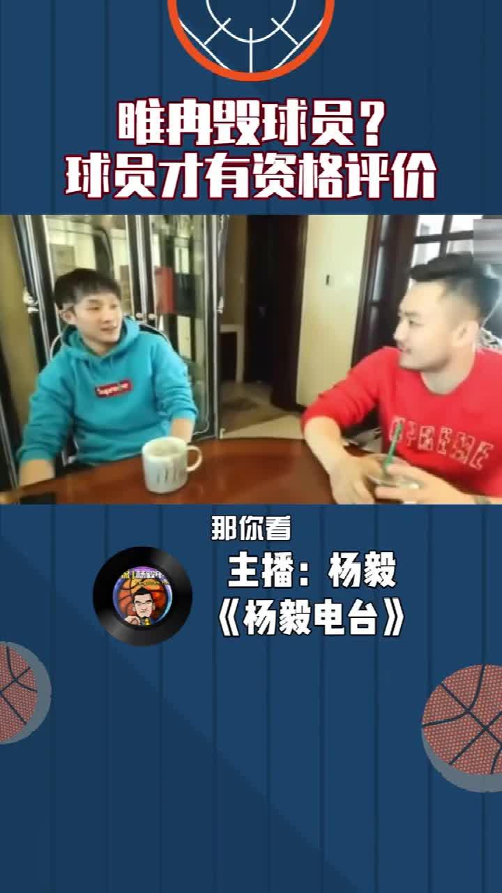 睢冉毁球员?杨毅:只有签他的运动员才有资格评价
