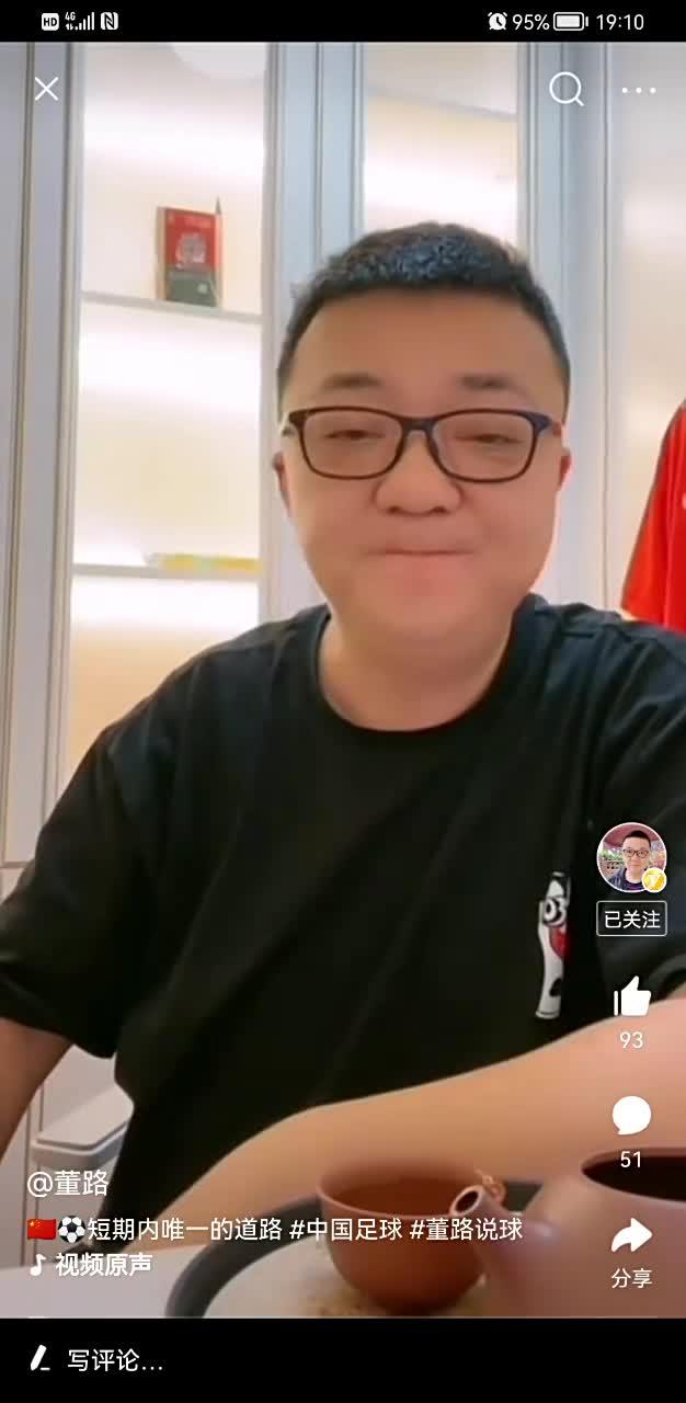 董路:精英化是短期内中国足球唯一出路