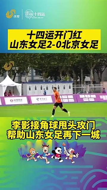 李影全运会进球模仿C罗庆祝动作