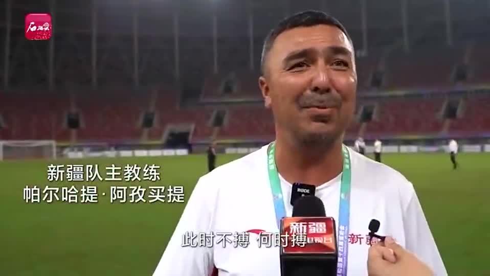 新疆全运男足主帅赛后激情发言:剑指冠军,此时不搏何时搏