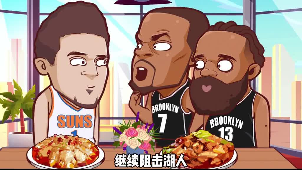 太6了!绘说篮球:杜兰特和哈登单身的秘密