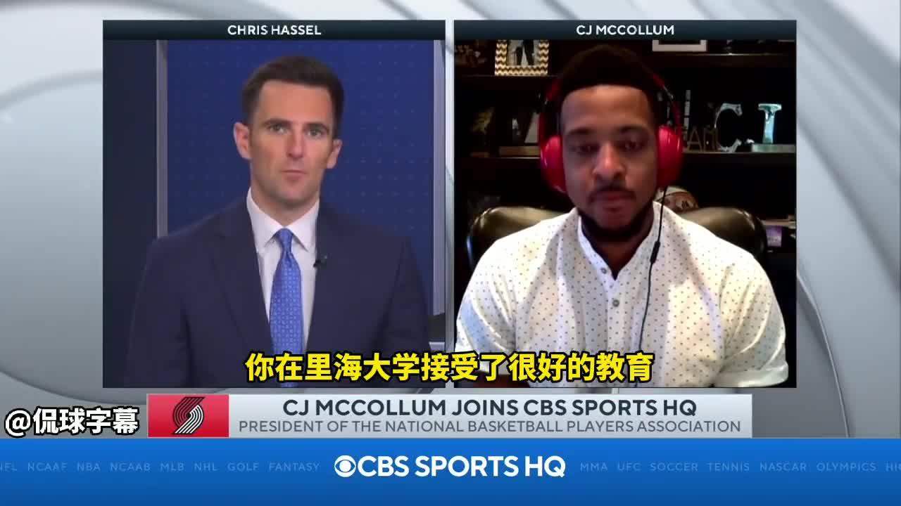 CJ:去大学读书并不适合每一个人 詹姆斯就不需要上大学