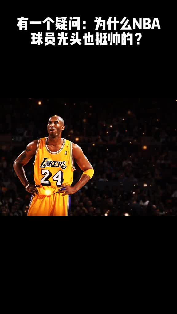 为什么NBA巨星光头也很帅!才华真能给颜值加分?