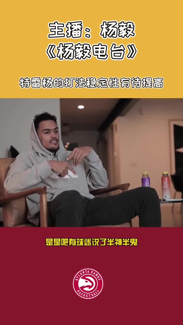 杨毅谈:特雷杨的打法稳定性有待提高!你们觉得他能对标库里吗?