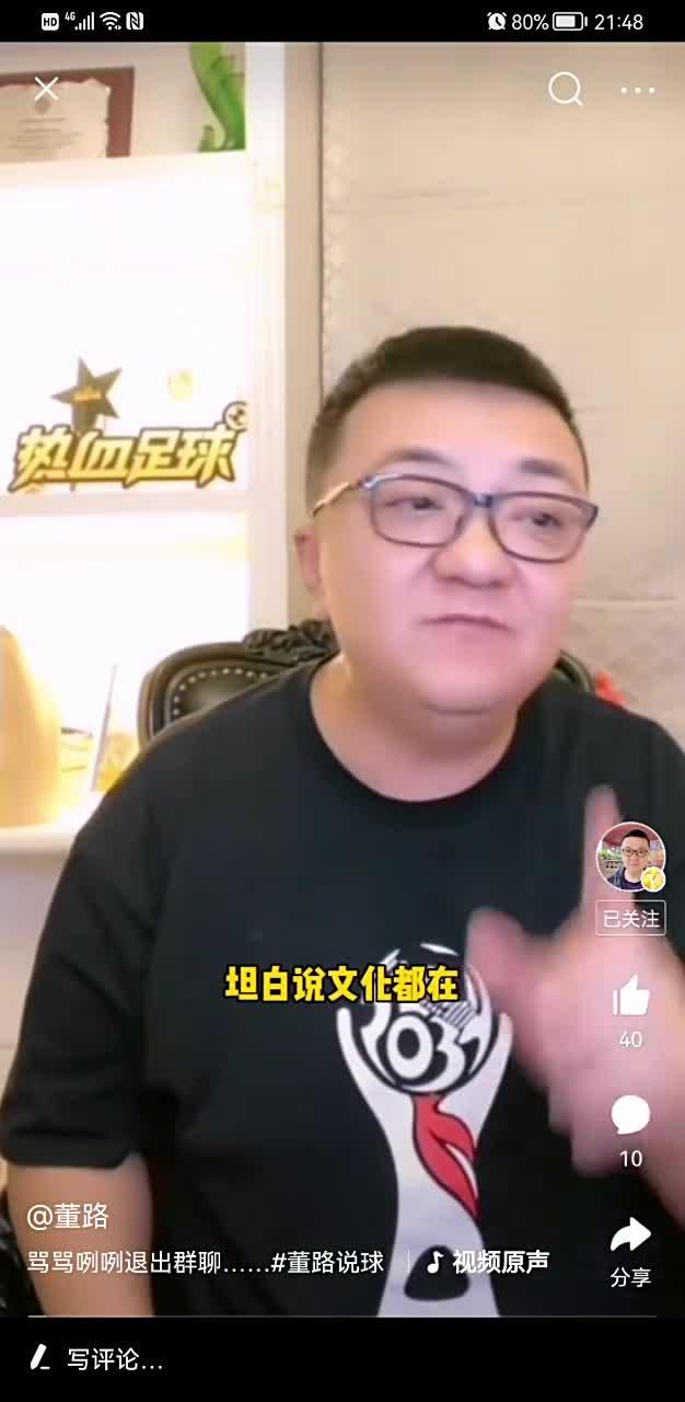 董路:能知道越位就是最牛的中国球迷