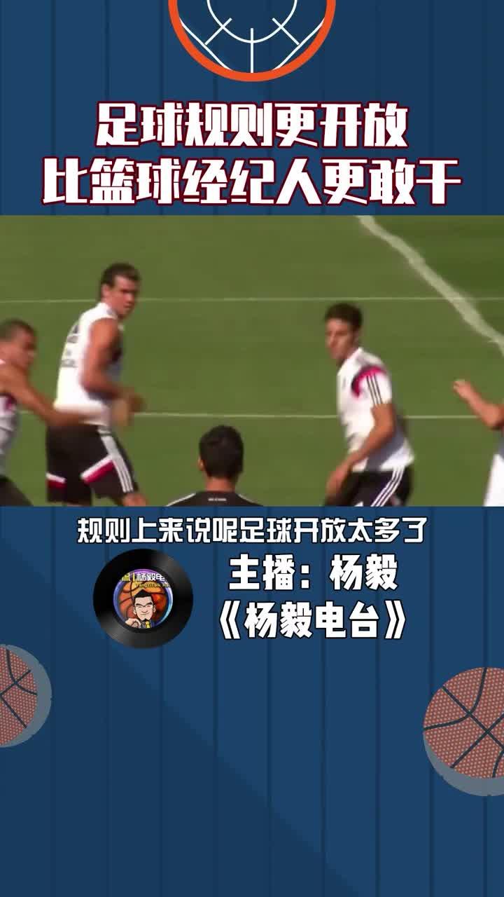 杨毅:足球世界规则更开放,经纪人比篮球更胡来?