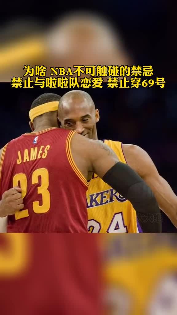 NBA禁令!禁止球员和啦啦队恋爱,禁止穿69号球衣,为啥?