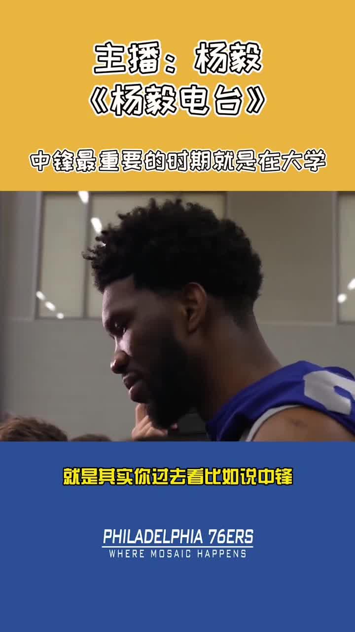 杨毅谈:美国中锋为啥不行?