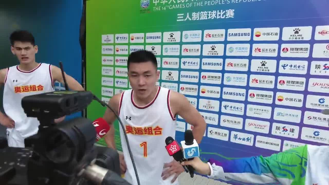 全运会三人篮球高诗岩赛后:力争金牌