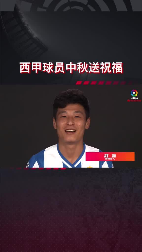 西甲球员中秋送祝福!除了武磊,谁的中文最好?