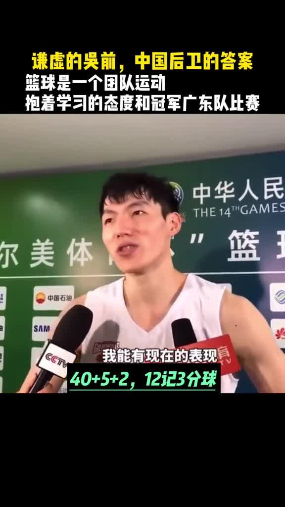 谦虚的吴前!采访称:抱着学习的态度和广东队打比赛
