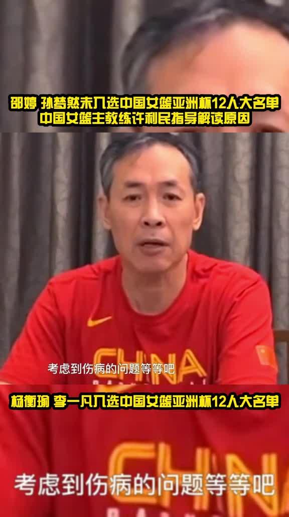 年龄和伤病!许利民指导谈邵婷和孙梦然落选亚洲杯12人大名单