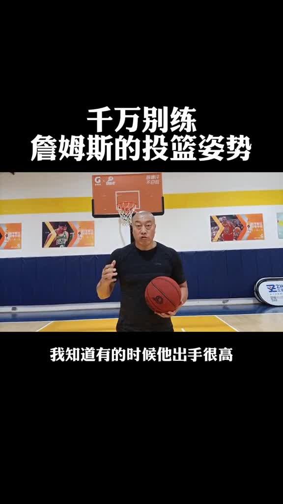 马健:千万别练詹姆斯的投篮姿势 没那力量你们学不来的