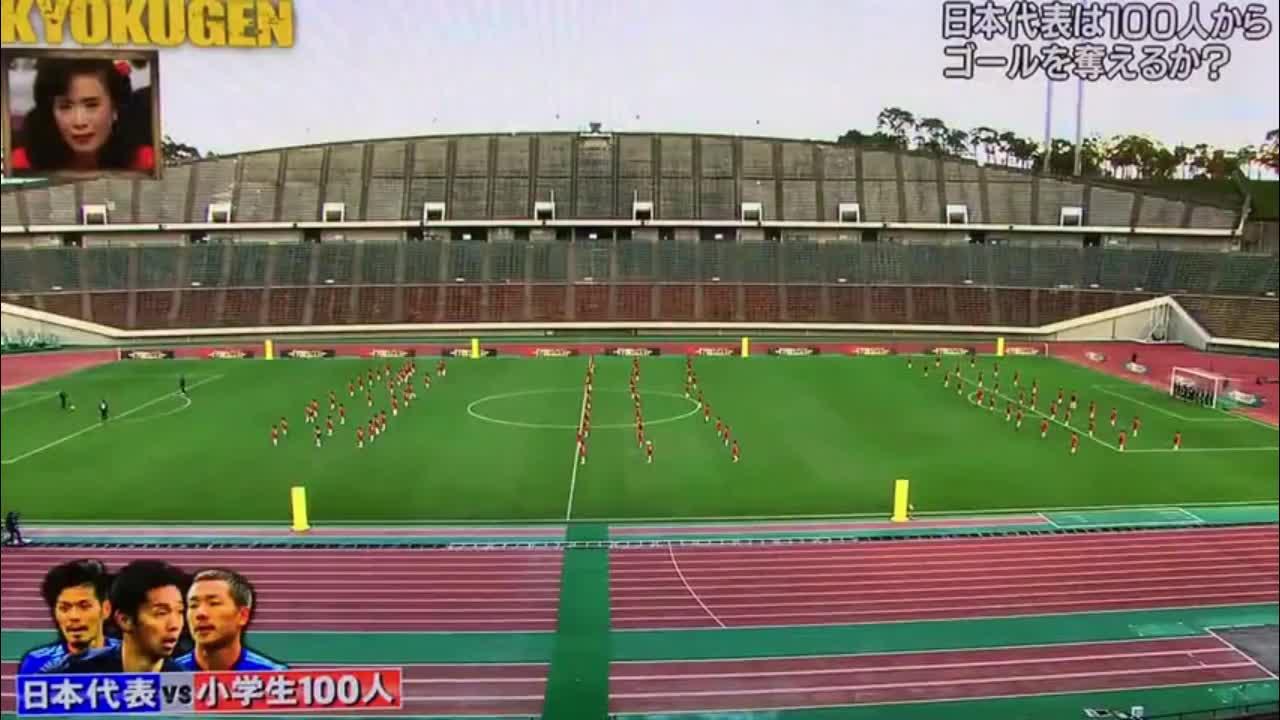 3名日本国脚挑战100名小学生 最后结果会怎么样?