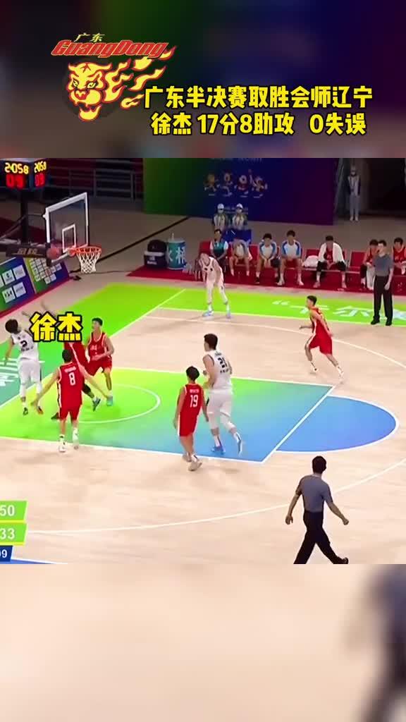 00后徐师傅半决8助0失误!今晚广东vs辽宁你怎么看?
